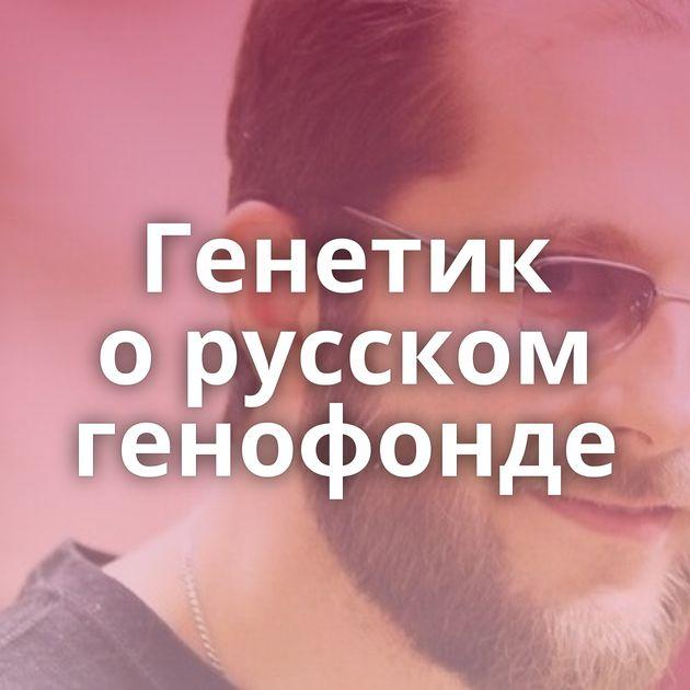 Генетик орусском генофонде