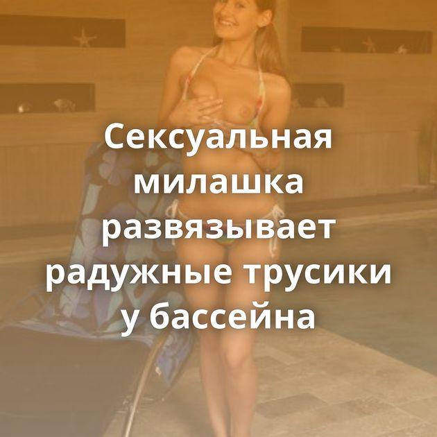 Сексуальная милашка развязывает радужные трусики у бассейна