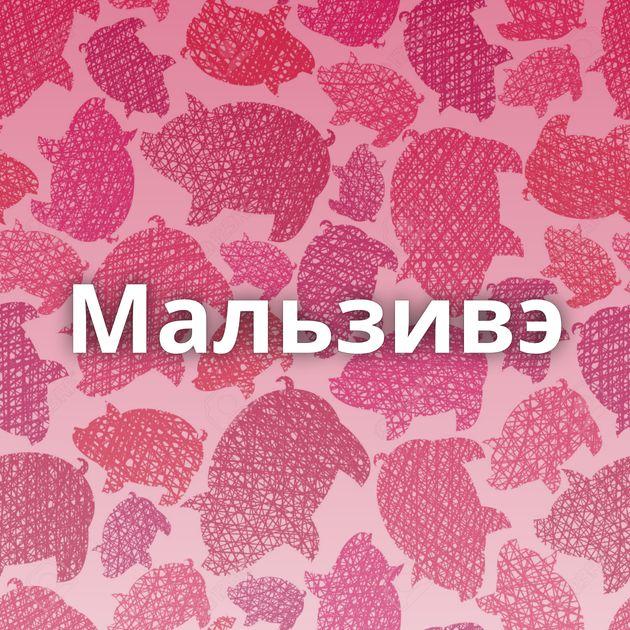 Мальзивэ