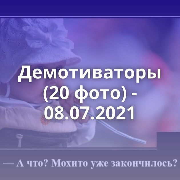 Демотиваторы (20 фото) - 08.07.2021