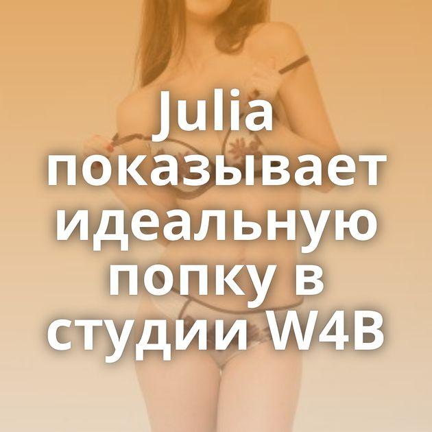Julia показывает идеальную попку в студии W4B
