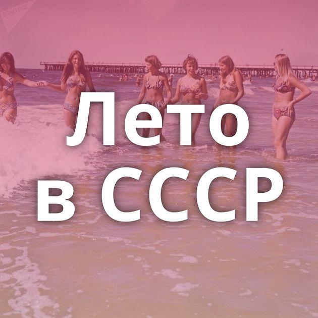 Лето вСССР
