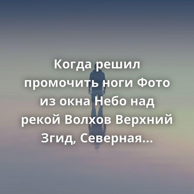 Когда решил промочить ноги Фото из окна Небо над рекой Волхов Верхний Згид, Северная Осетия Кроноцкая сопка…