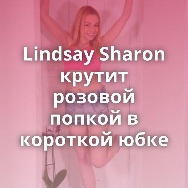 Lindsay Sharon крутит розовой попкой в короткой юбке