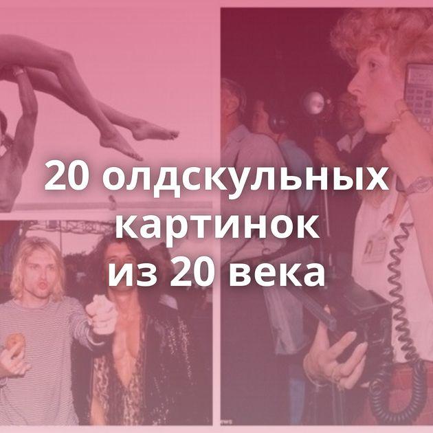 20олдскульных картинок из20века