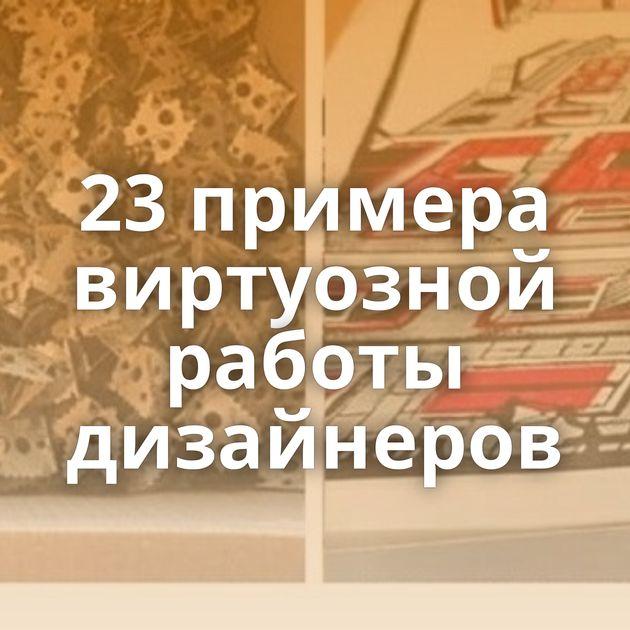 23примера виртуозной работы дизайнеров