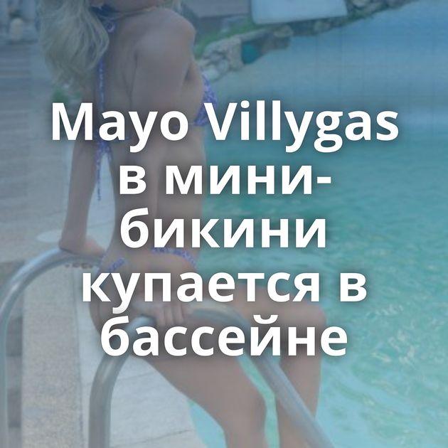 Mayo Villуgas в мини-бикини купается в бассейне