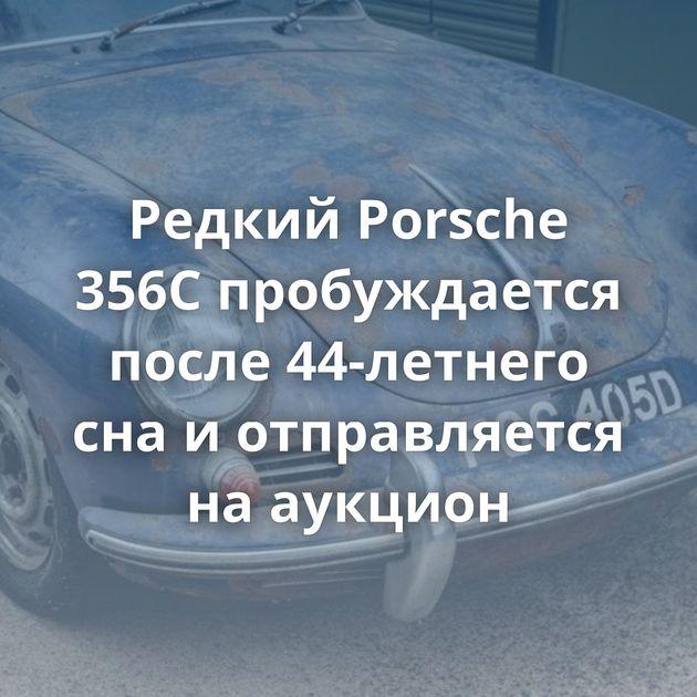 Редкий Porsche 356C пробуждается после 44-летнего снаиотправляется нааукцион