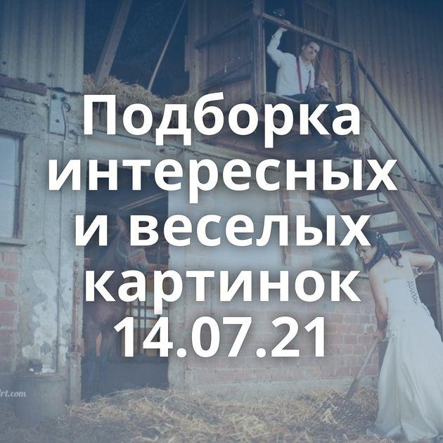 Подборка интересных и веселых картинок 14.07.21