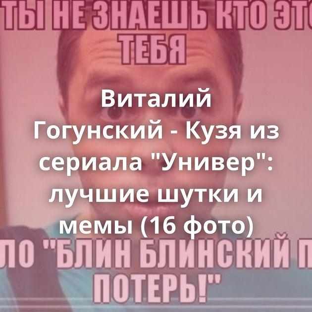 Виталий Гогунский - Кузя из сериала