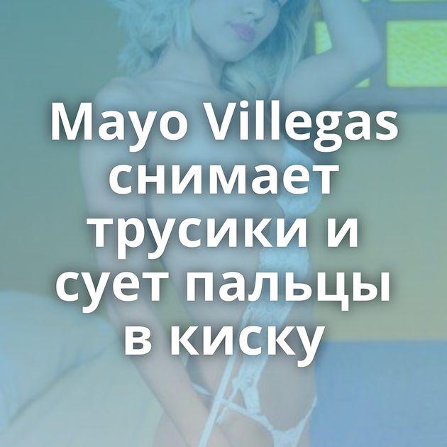 Mayo Villegas снимает трусики и сует пальцы в киску