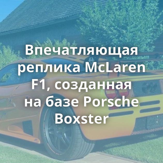 Впечатляющая реплика McLaren F1, созданная набазе Porsche Boxster