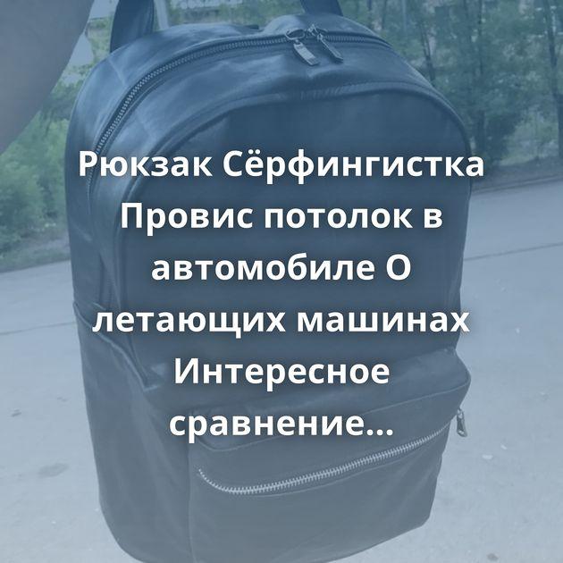 Рюкзак Сёрфингистка Провис потолок в автомобиле О летающих машинах Интересное сравнение