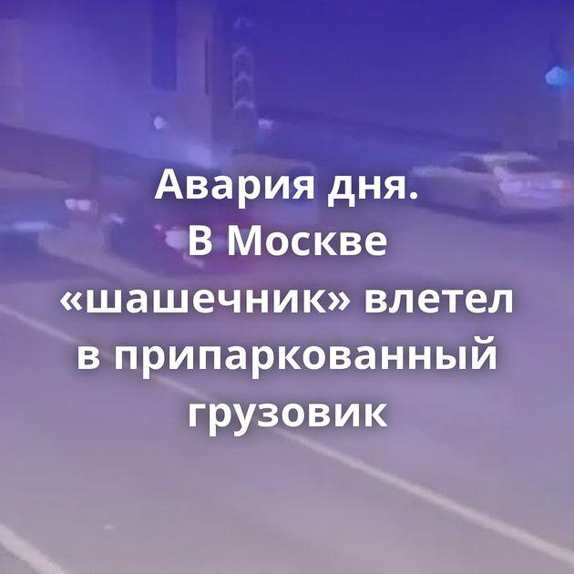 Авария дня. ВМоскве «шашечник» влетел вприпаркованный грузовик