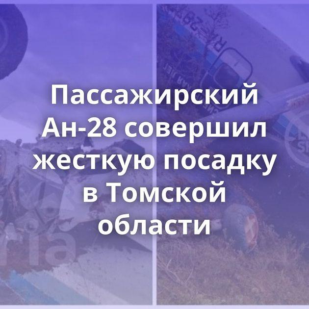 Пассажирский Ан-28 совершил жесткую посадку вТомской области