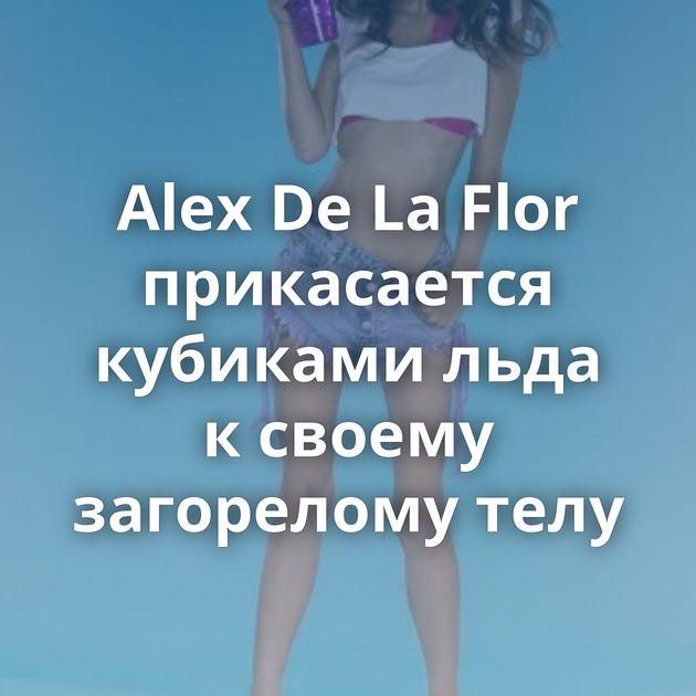 Alex De La Flor прикасается кубиками льда к своему загорелому телу