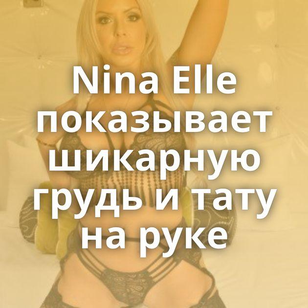 Nina Elle показывает шикарную грудь и тату на руке