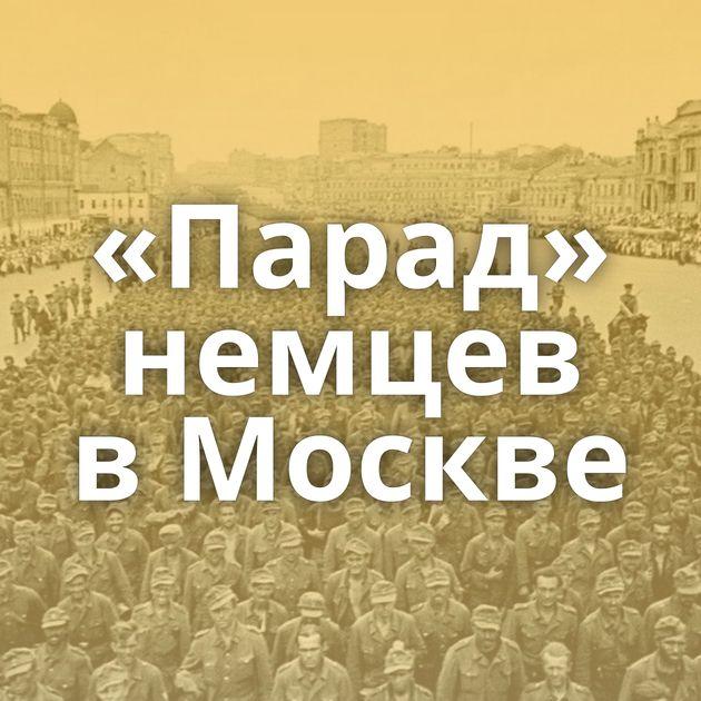 «Парад» немцев вМоскве