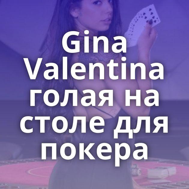 Gina Valentina голая на столе для покера