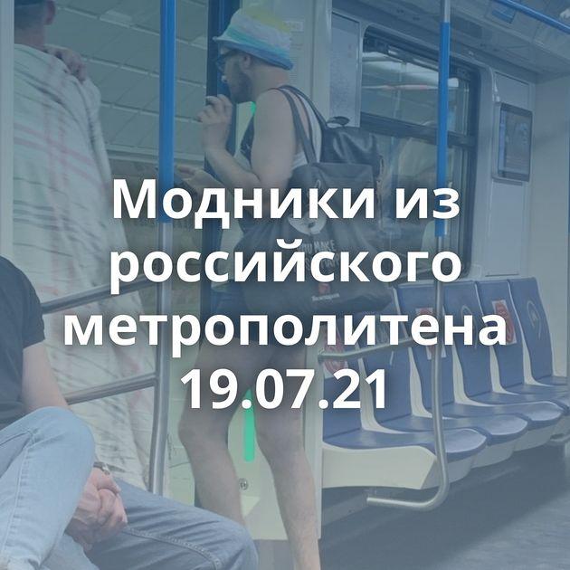 Модники из российского метрополитена 19.07.21