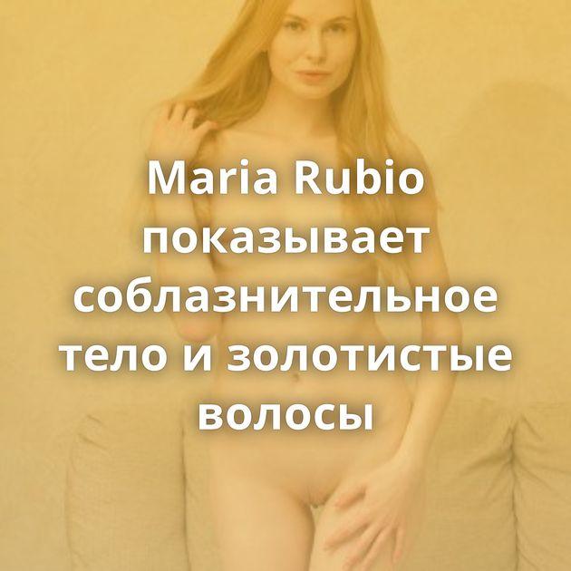 Maria Rubio показывает соблазнительное тело и золотистые волосы