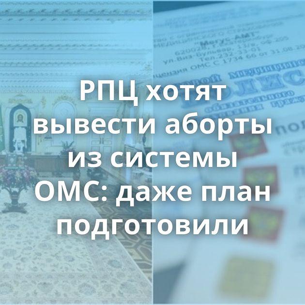 РПЦхотят вывести аборты изсистемы ОМС: даже план подготовили