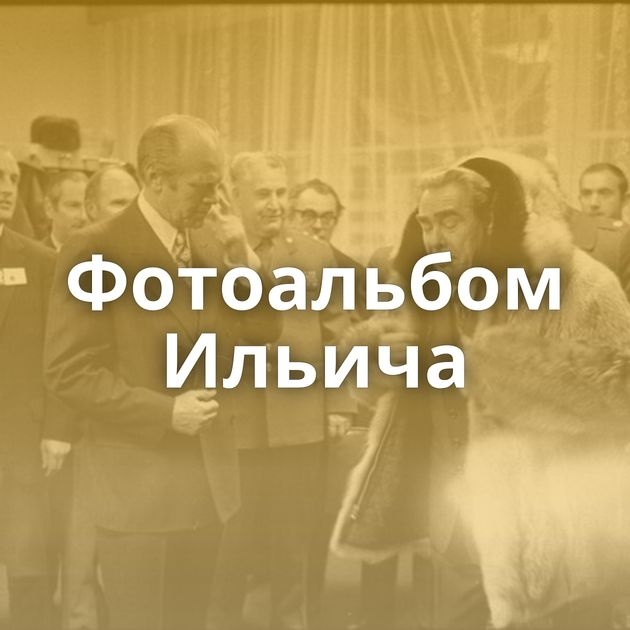 Фотоальбом Ильича