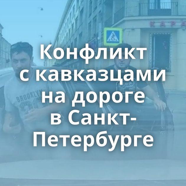 Конфликт скавказцами надороге вСанкт-Петербурге