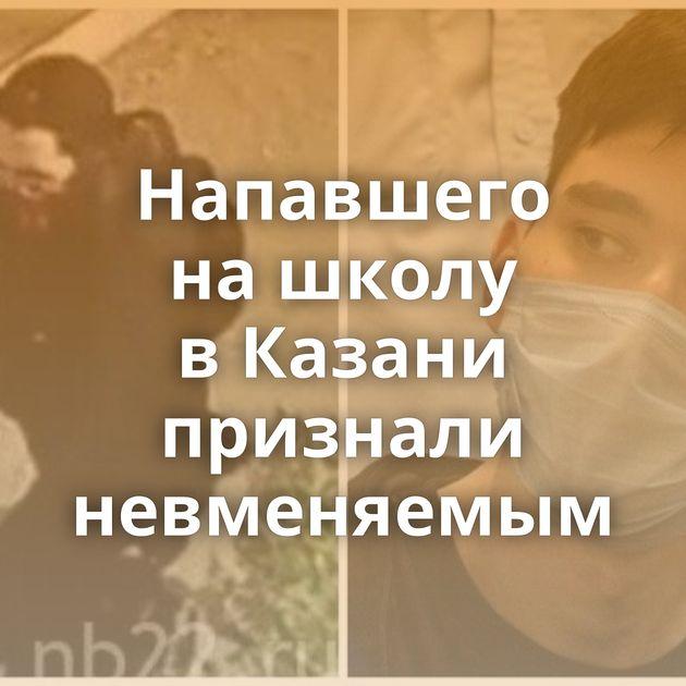 Напавшего нашколу вКазани признали невменяемым