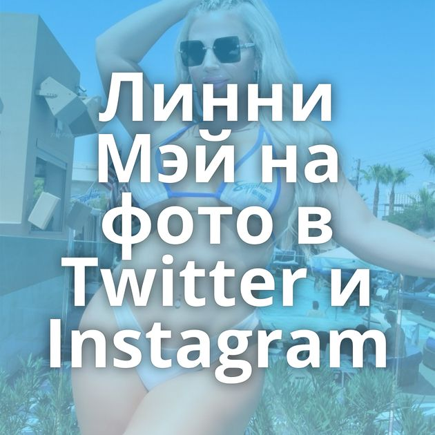 Линни Мэй на фото в Twitter и Instagram