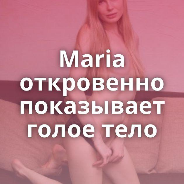 Maria откровенно показывает голое тело