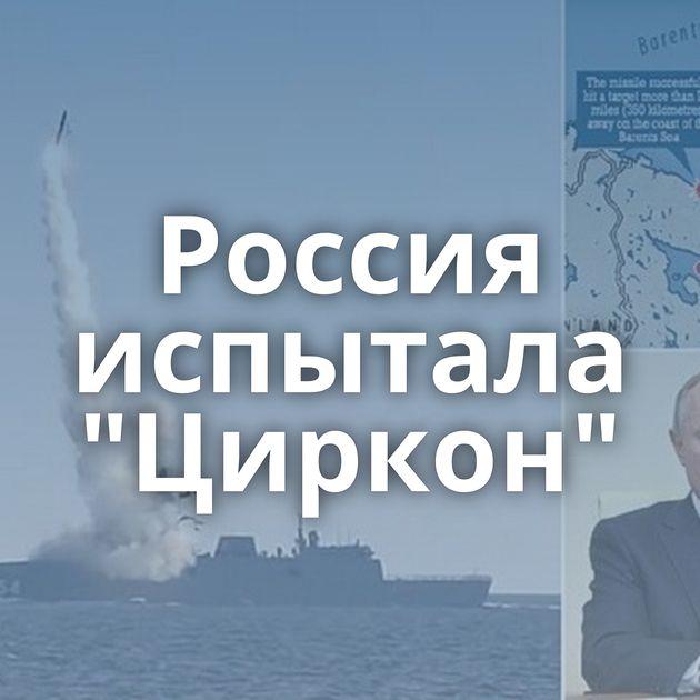 Россия испытала