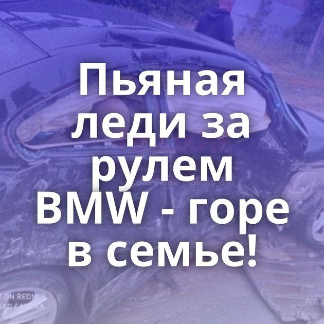 Пьяная леди за рулем BMW - горе в семье!