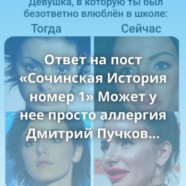 Ответ на пост «Сочинская История номер 1»Может у нее просто аллергия Дмитрий Пучков (Гоблин) высказался о…