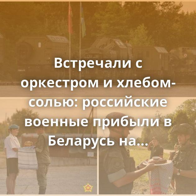 Встречали с оркестром и хлебом-солью: российские военные прибыли в Беларусь на сентябрьские учения