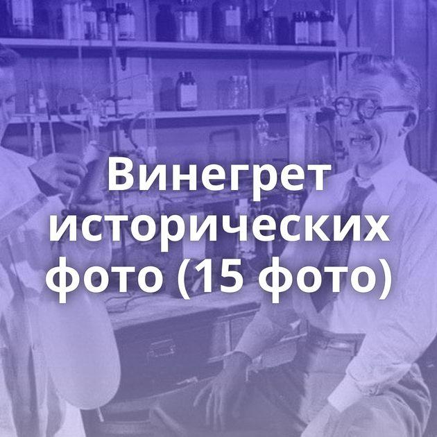 Винегрет исторических фото (15 фото)