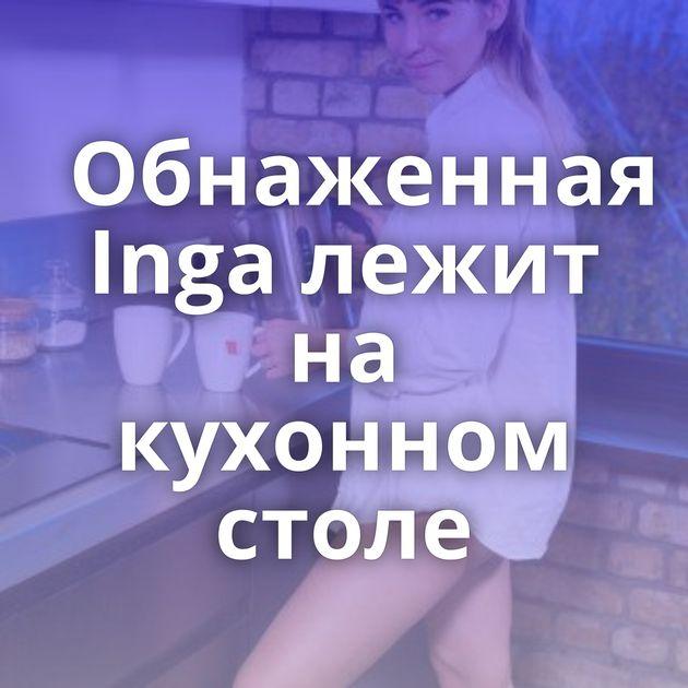 Обнаженная Inga лежит на кухонном столе