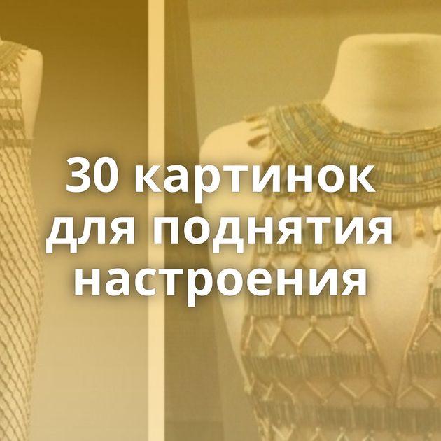 30картинок дляподнятия настроения