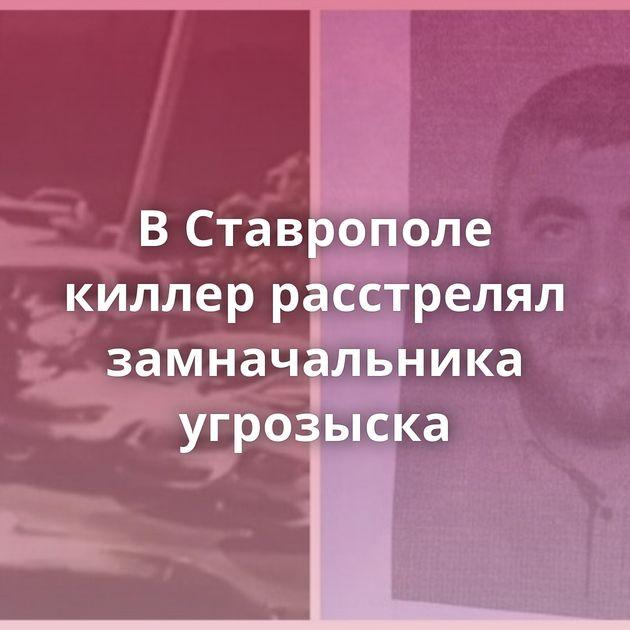 ВСтаврополе киллер расстрелял замначальника угрозыска