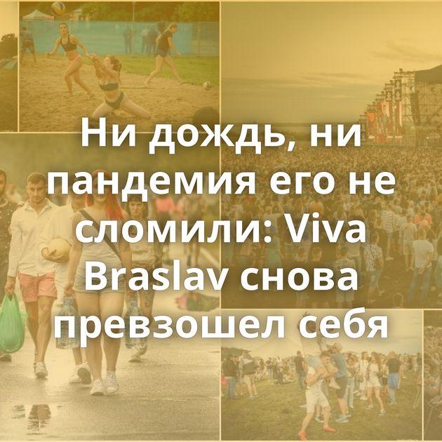 Ни дождь, ни пандемия его не сломили: Viva Braslav снова превзошел себя