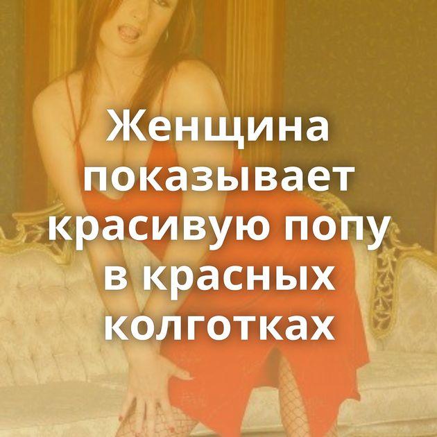 Женщина показывает красивую попу в красных колготках