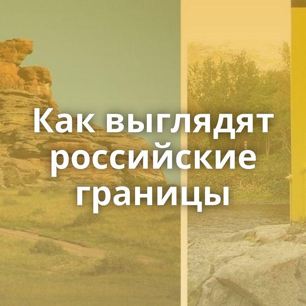 Каквыглядят российские границы