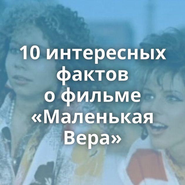 10интересных фактов офильме «Маленькая Вера»