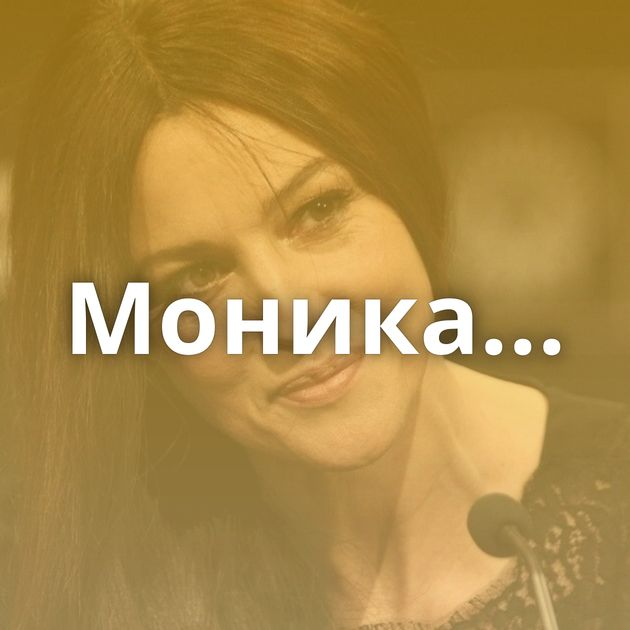 Моника...