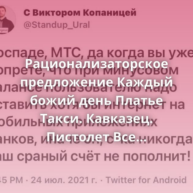 Рационализаторское предложение Каждый божий день Платье Такси. Кавказец. Пистолет Все разные Новая форма…