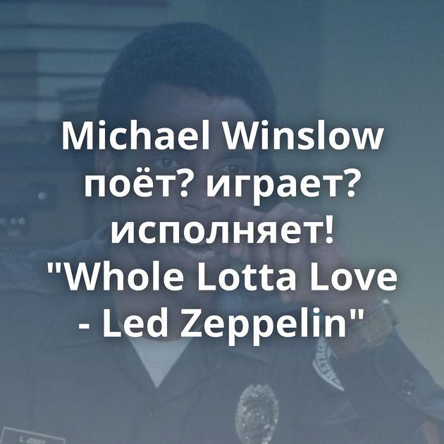 Michael Winslow поёт? играет? исполняет!