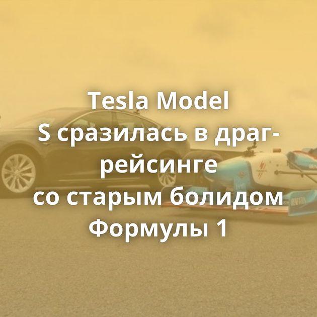 Tesla Model Sсразилась вдраг-рейсинге состарым болидом Формулы 1