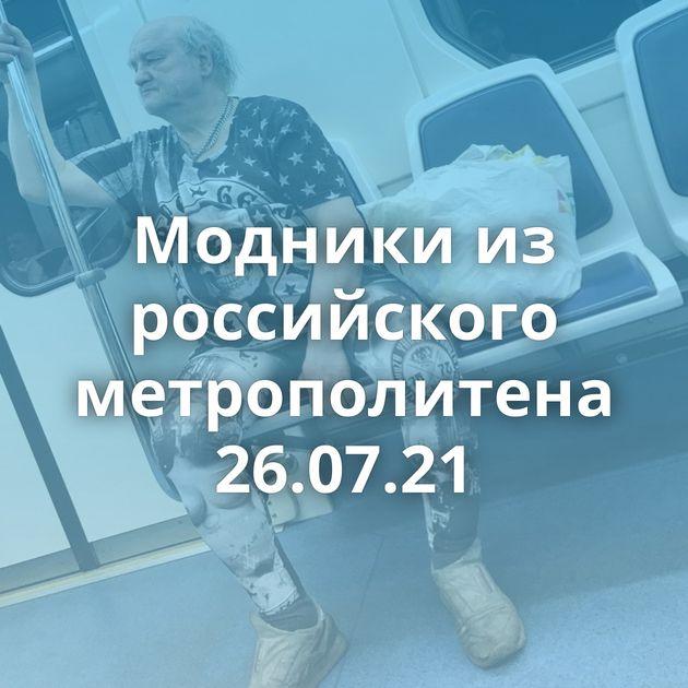 Модники из российского метрополитена 26.07.21