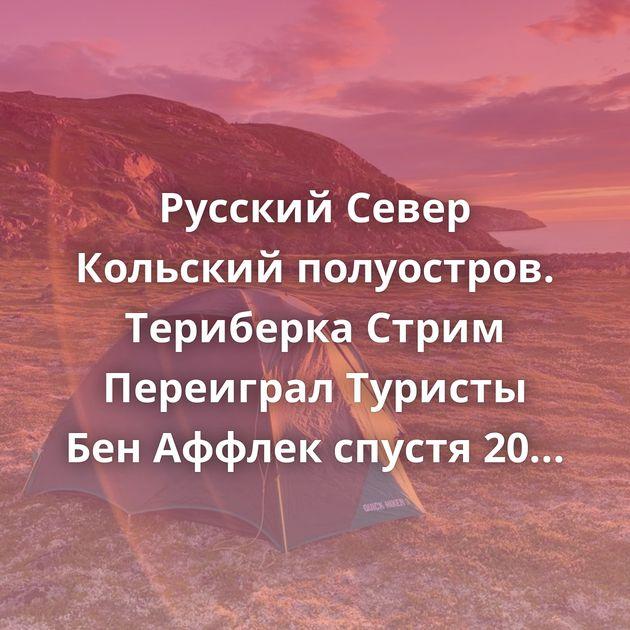 Русский Север Кольский полуостров. Териберка Стрим Переиграл Туристы Бен Аффлек спустя 20 лет на том же…