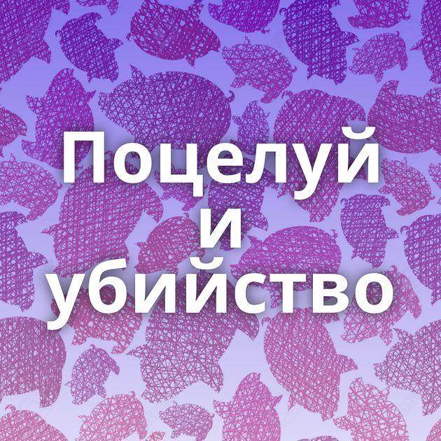 Поцелуй и убийство